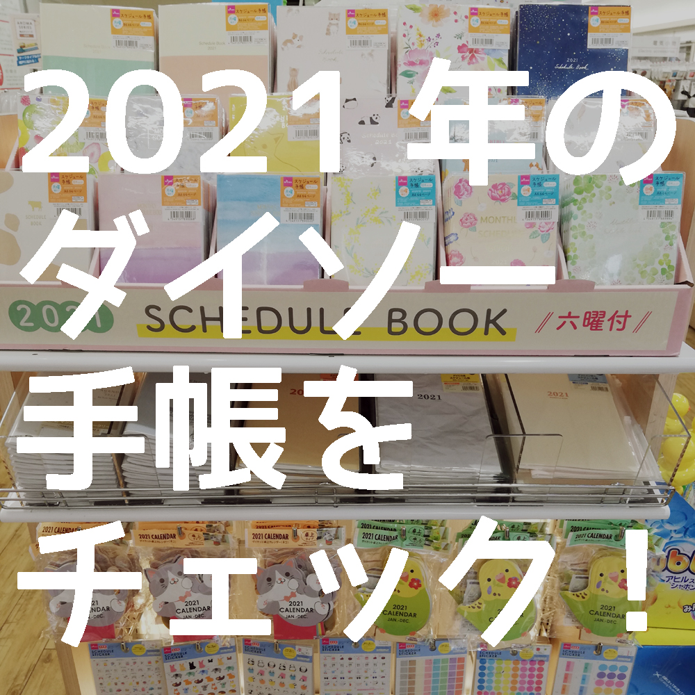 2021 ダイソー カレンダー