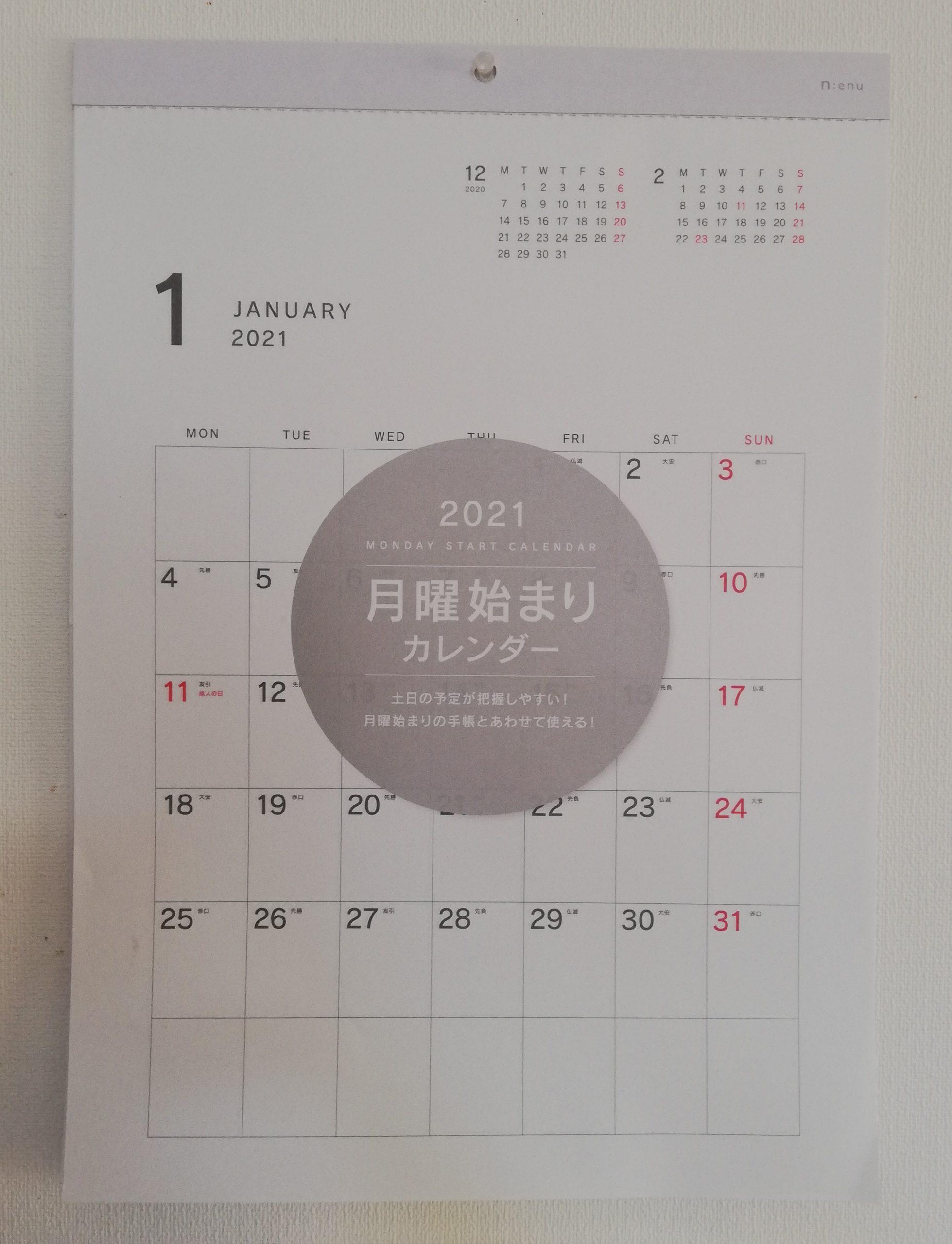 2021 セリア カレンダー